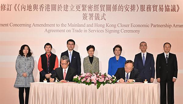 簽署CEPA修訂協議