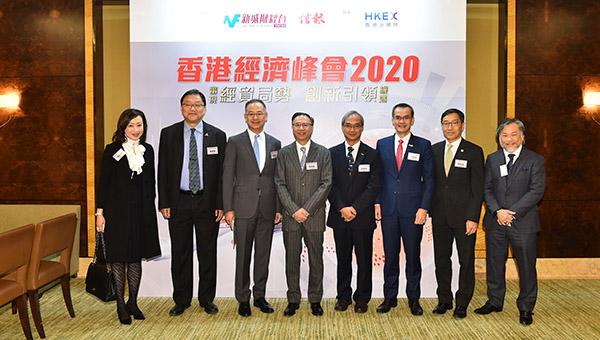 香港經濟峰會2020