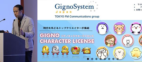 GignoSystem