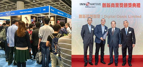 電子展,滙豐創新商業獎