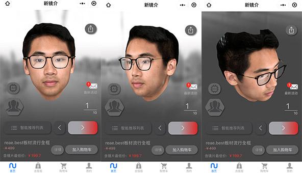 虛擬試戴眼鏡