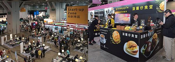 「創智營商博覽」及「香港國際特許經營展」