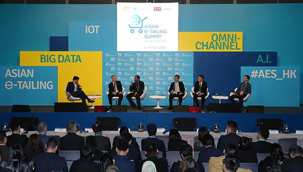 「亞洲電子商貿峰會」