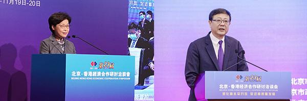 左起:林鄭月娥,陳吉寧