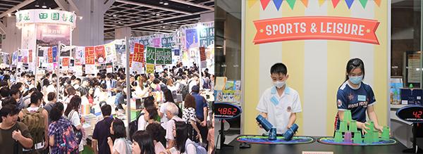 香港書展,香港運動消閒博覽