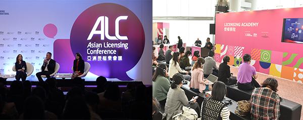 亞洲授權業會議、授權學院