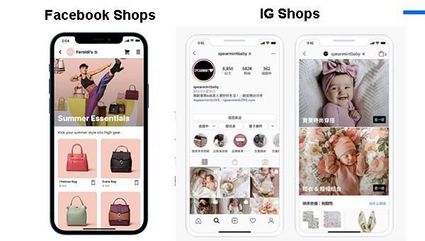 Facebook商店及IG商店