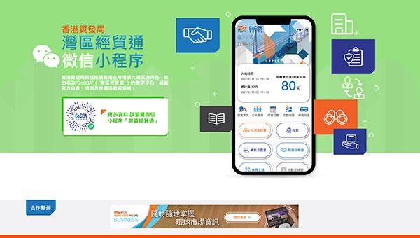 GoGBA「灣區經貿通」數碼平台
