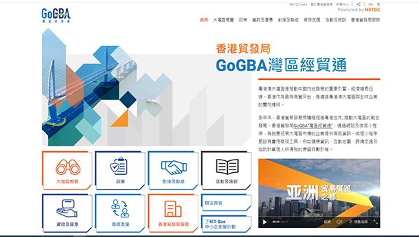 GoGBA「灣區經貿通」網站
