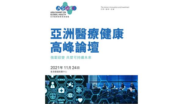 亞洲醫療健康高峰論壇