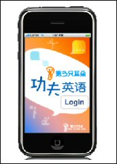 The Kungfu English iPhone app has found a ready market on the Chinese mainland