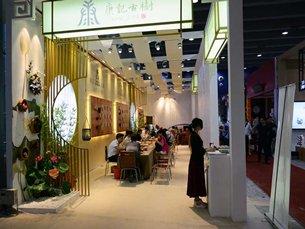 The Kangji Old Tree tea stand