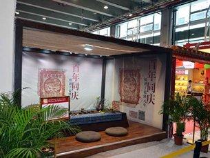 The tea-tasting corner design competition zone