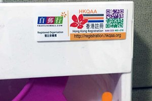 Authenticity guaranteed: HKQAA certification