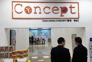 Dedicated Hong Kong Concept zone