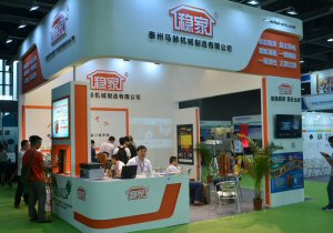 The Taizhou Mahe Machinery Manufacturing exhibit