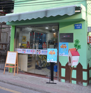 Best Choice's Huaqiao New Village centre
