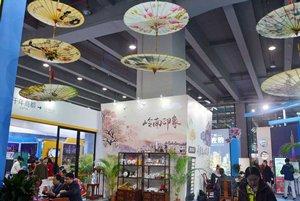 The Lingnan niche tour exhibition zone