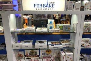 For Bake: Wuxi Bakeware's home-baking range