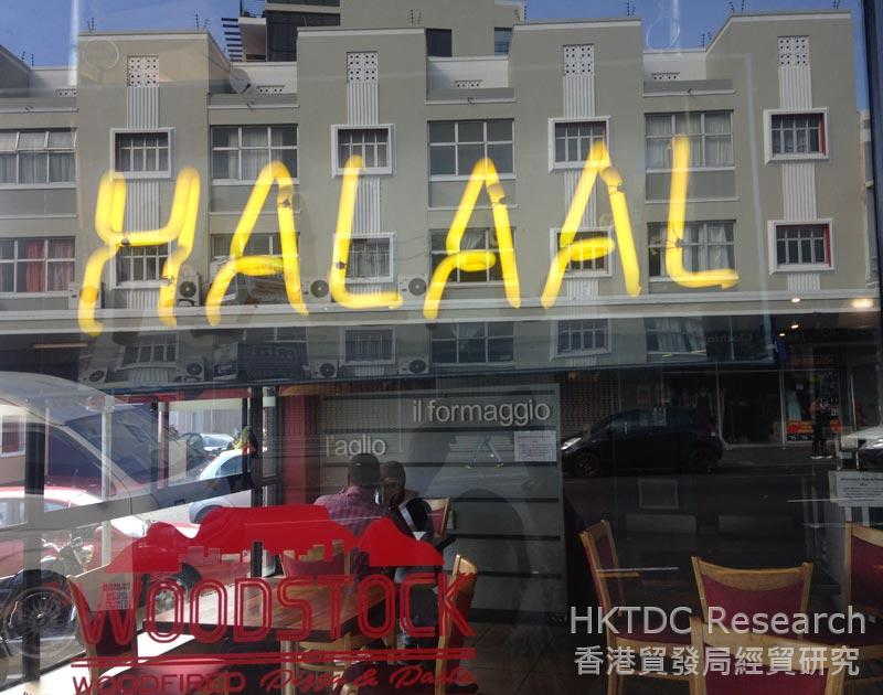Photo: Halaal food: A prime opportunity for African-Asian partnerships.