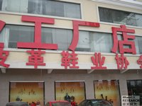 相片:「皮革鞋业协会」发起开办的首家「工厂店」
