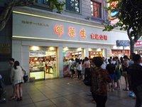 相片:上海連鎖休閑食品公司
