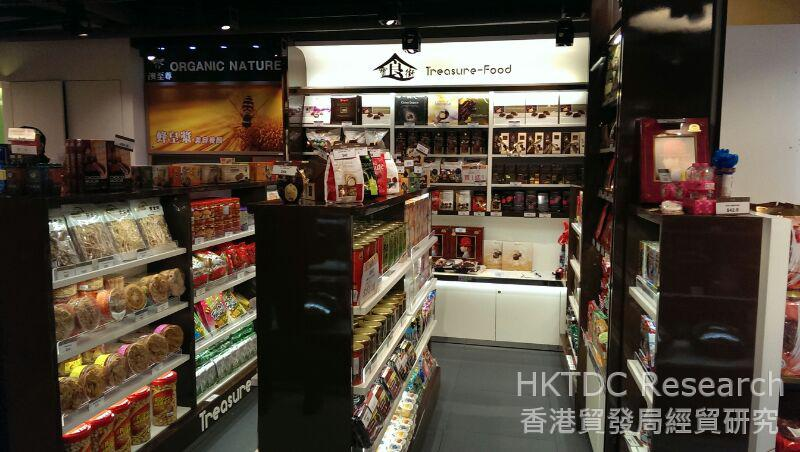 Photo: Treasure Food at a Hong Kong department store