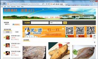 相片:中國社交網絡:進口食品商的營銷經驗