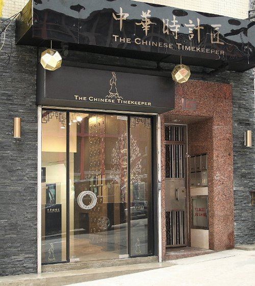 Photo: CTK's first boutique opened in March 2012 in Wanchai.