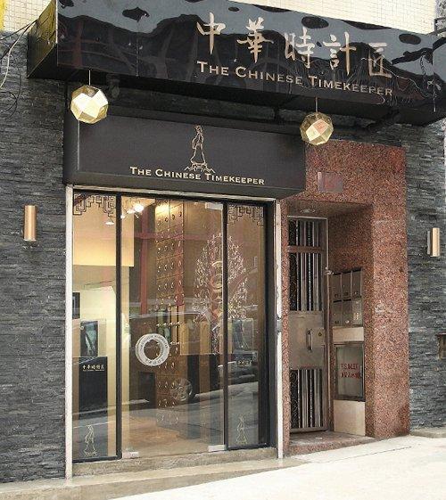 相片:中華時計匠首家商店於2012年3月在灣仔開業