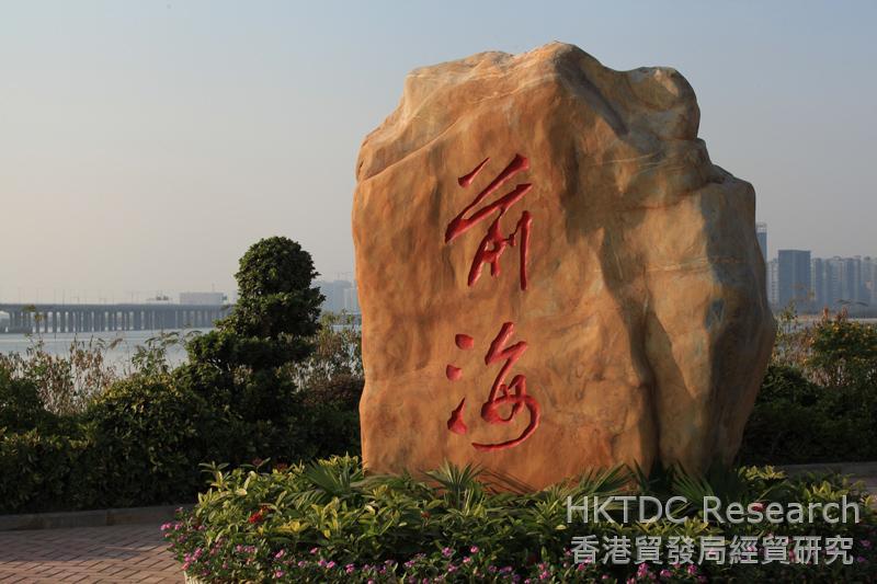 Photo: Qianhai (Image courtesy of Qianhai Shenzhen-Hong Kong Modern Service Industry Cooperation Zone)