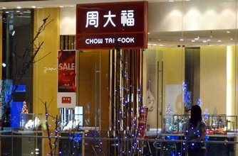 Photo: Chow Tai Fook in Pavilion KL