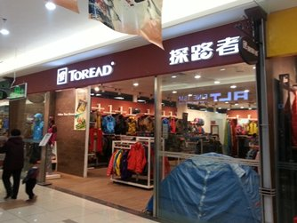 Photo: An outdoor products retailer at RT-Mart in Kaifeng