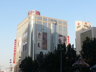 Photo: Dennis Department Store at Huayuan Road, Zhengzhou