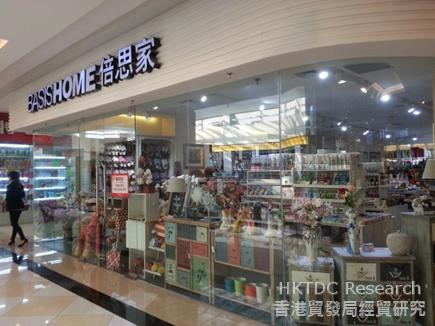 Photo: A household products store in Powerlong City Plaza, Xinxiang