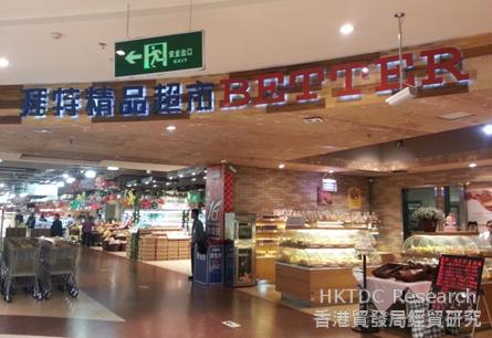 Photo: A boutique supermarket in Dennis Department Store, Zhengdong New District, Zhengzhou