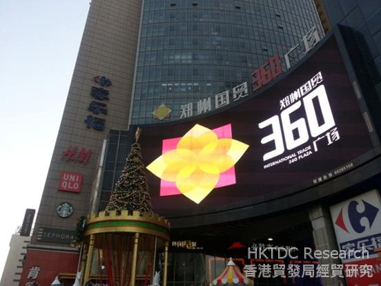 Photo: ITC 360 Plaza on Huayuan Road, Zhengzhou