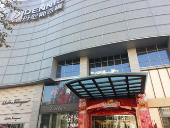 Photo: Dennis Department Store on Renmin Road in Zhengzhou has brought in a host of top brands