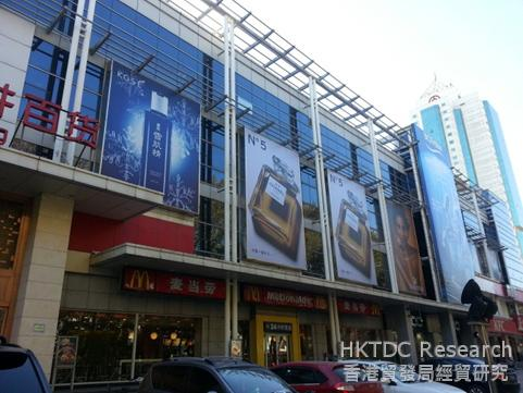 Photo: Wangfujing Department Store, Luoyang