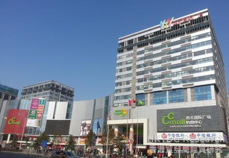相片:鄭州西面中原區內的西元國際廣場
