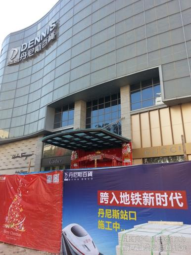 相片:鄭州人民路丹尼斯百貨附近的地鐵站口