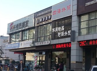 Photo: Service establishments serving neighbouring residential areas in Luoyang's Jianxi District