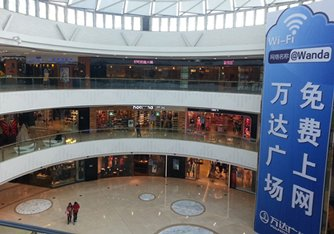 Photo: Wanda Plaza in Zhongyuan District in western Zhengzhou