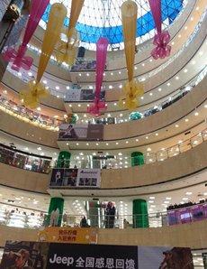 Photo: Sunwin Commerce Plaza in Jiaozuo