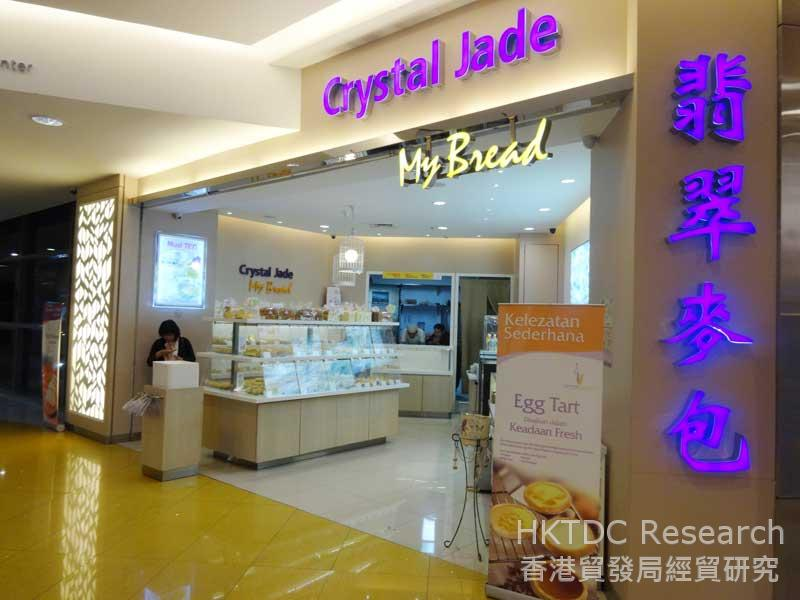 Photo: Crystal Jade My Bread offers Hong Kong-style bakery