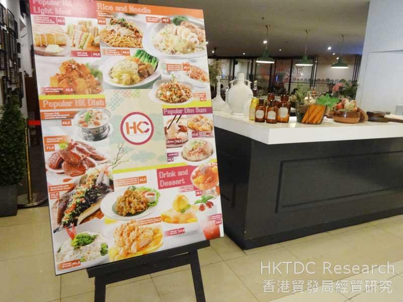 图: 餐厅以港式美食作招徕。