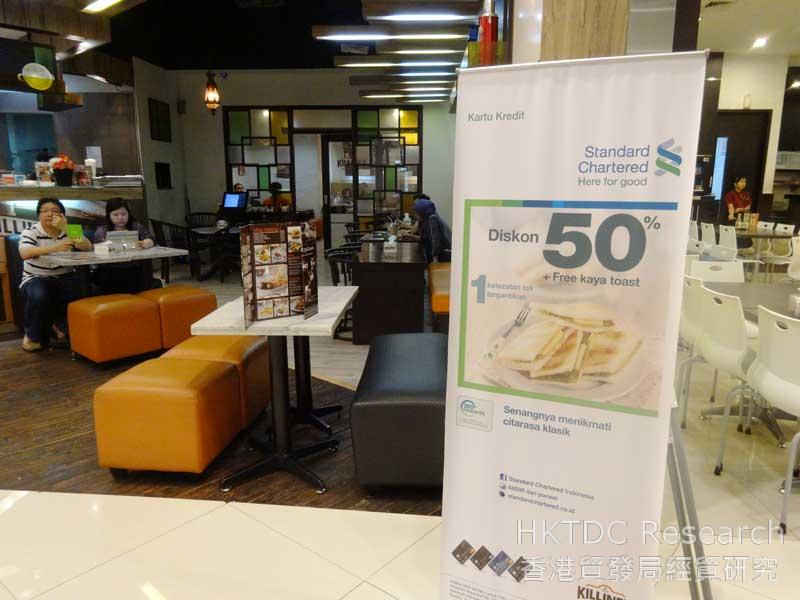 图: 食肆与银行合作进行推广。