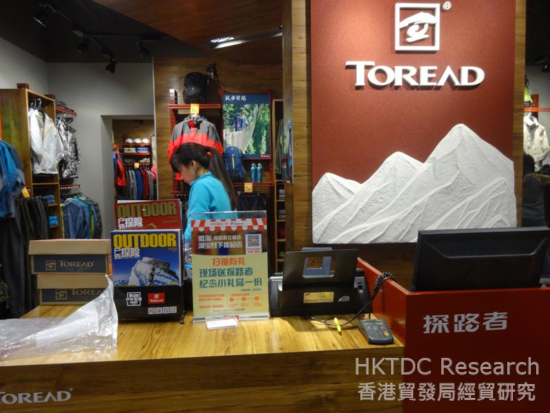 Photo: Toread chain store