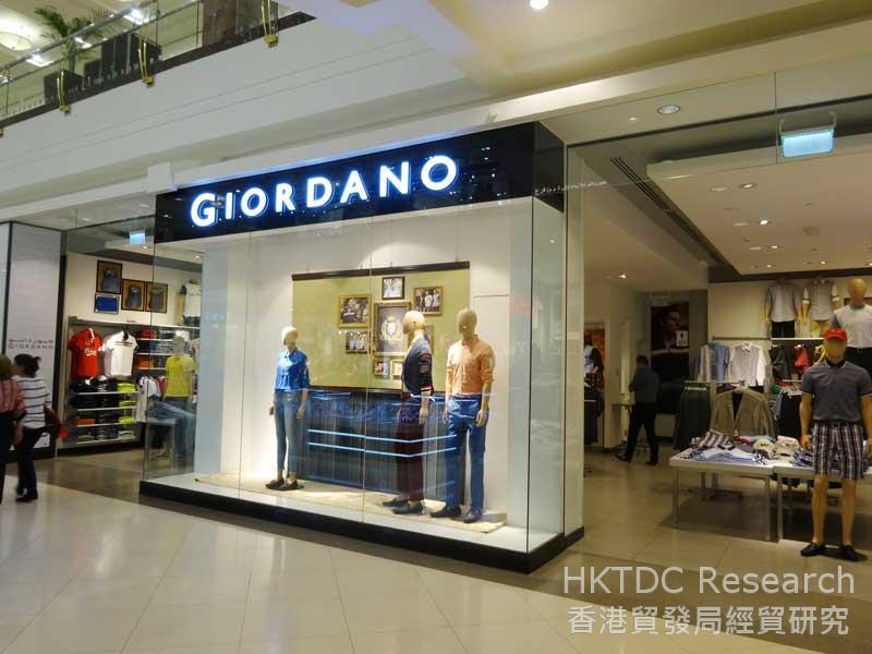 圖: 香港服裝品牌佐丹奴(Giordano)已進駐迪拜