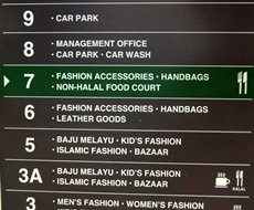 Photo:  Food courts are classified separately as halal or non-halal in some malls